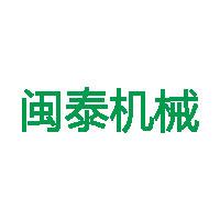 闽侯县闽泰机械有限公司