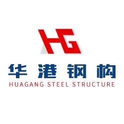华港钢结构
