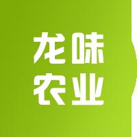 龙岩龙味农业发展有限公司