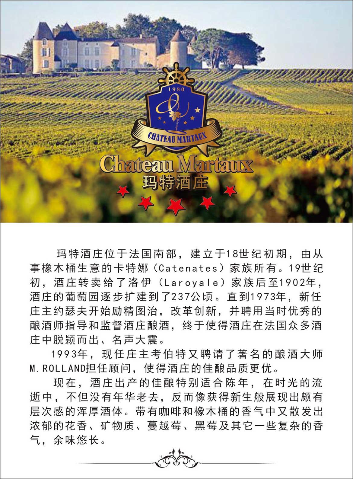 玛特贸易招商手册-3.jpg