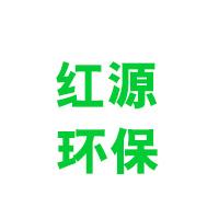 福建龙岩红源环保设备有限公司