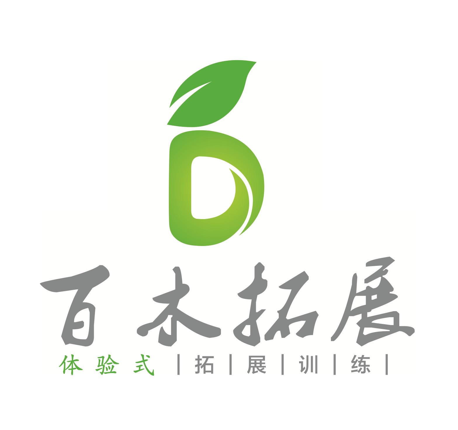福州百木教育咨询有限公司