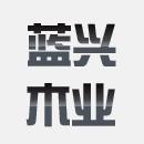 福建南安市蓝兴木业有限公司