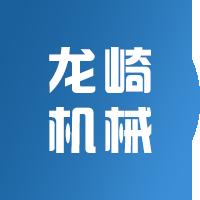 福建龍崎機械有限公司