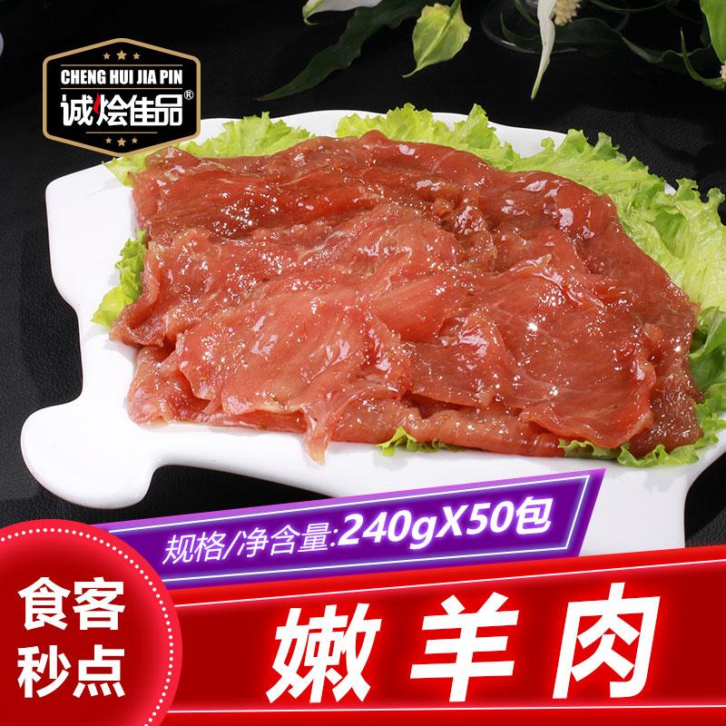 嫩羊肉240g