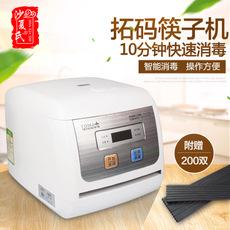 商用筷子消毒機