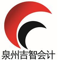 泉州鯉城區南環路吉智會計電腦培訓學校