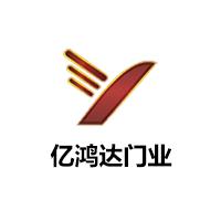 廈門億鴻達門業有限公司