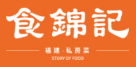 福建省食锦记餐饮管理有限公司