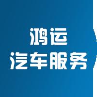 龍巖市鴻運汽車服務有限公司