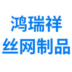 漳州鸿瑞祥丝网制品有限公司