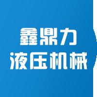 龍巖市鑫鼎力液壓機械有限公司