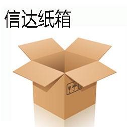 泉州市信達紙箱有限公司