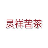 漳州市靈祥苦茶有限公司