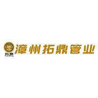 漳州拓鼎管業有限公司