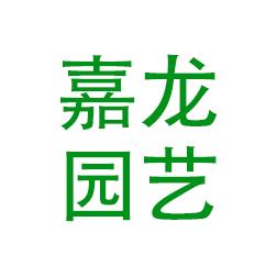 龍海市嘉龍園藝有限公司