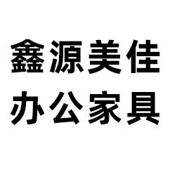 厦门鑫源美佳办公家具有限公司