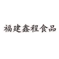 福建鑫程食品有限公司