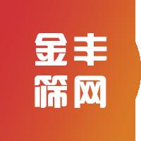 龙岩市金丰筛网有限公司