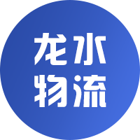 漳州龍水物流有限公司