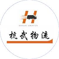 龍巖市杭武物流有限公司
