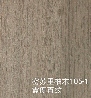 密蘇里柚木105-1