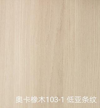 奧卡橡木 103-1